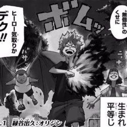 僕のヒーローアカデミア専門情報!!(あらすじ・ネタバレ・感想)No.1「緑谷出久:オリジン」