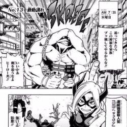 僕のヒーローアカデミア専門情報!!(あらすじ・ネタバレ・感想)No.13「救助訓れ」