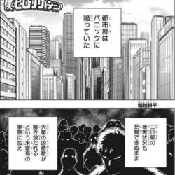 僕のヒーローアカデミア専門情報!!(あらすじ・ネタバレ・感想)No.300「地獄の轟くん家2」
